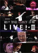 『綾戸智絵 meets 山下洋輔 LIVE!III〜DVD Video Edition』