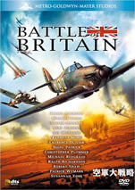 『空軍大戦略Battle of Britain』