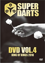 『SUPER DARTS DVD VOL.4 KING OF KINGS 2010』