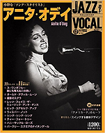 『JAZZ VOCAL COLLECTIONアニタ・オデイ』