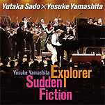 『山下洋輔:Explorer×Sudden Fiction』